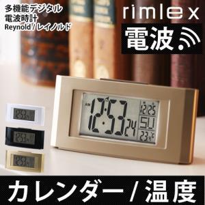 rimlex 多機能 デジタル 電波時計 置き時計 ( レイ...