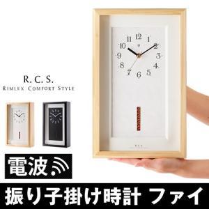 電波時計 壁掛け時計 ナチュラル ウッド ( 振り子式 ファイ )|roomy