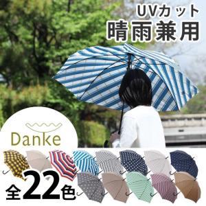 ダンケ 傘 雨傘 レディース おしゃれ ジャンプ傘 晴雨兼用 撥水 UVカット [ Danke Umbrella ]|roomy
