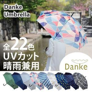 傘 レディース 晴雨兼用 ジャンプ傘 日傘 ( Danke Umbrella )|roomy