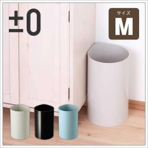 プラマイゼロ プラスマイナスゼロ ゴミ箱 ( ±0 ダストボックス M )|roomy