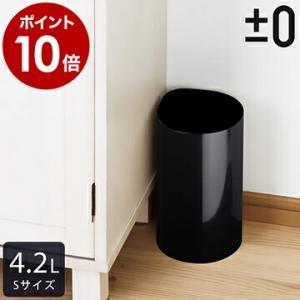 プラマイゼロ プラスマイナスゼロ ゴミ箱 ( ±0 ダストボックス S )|roomy