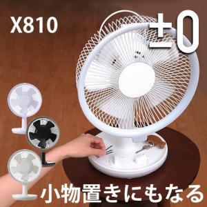 卓上扇風機 小型 静音 プラマイゼロ ( ±0 テーブルファン X810 )|roomy