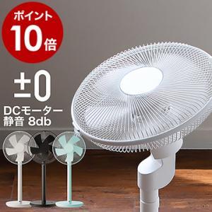 扇風機 プラスマイナスゼロ  タイマー 首振り リモコン おしゃれ DCモーター ( ±0 Aileron Fan Y620 )|roomy