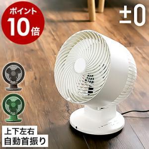 プラスマイナスゼロ プラマイゼロ 扇風機 首振り 上下左右 タイマー ( ±0 サーキュレーター リモコン付き )|roomy