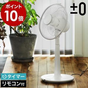 プラスマイナスゼロ プラマイゼロ リビングファン ( ±0 リビング扇風機 Z120 )|roomy