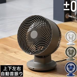 XQS-C311 [ ±0 サーキュレーター リモコン付き ]|roomy