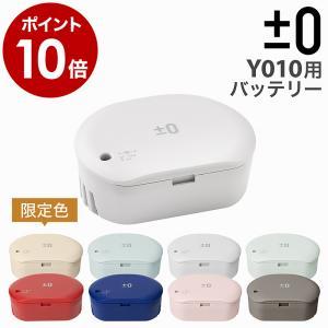 プララマイゼロ 交換用 [ ±0 プラスマイナスゼロ コードレスクリーナー バッテリー XJB-Y010 ]|roomy