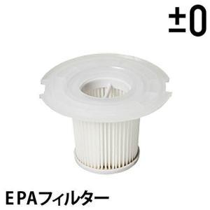 掃除機 ( ±0 プラスマイナスゼロ コードレスクリーナー 交換用EPAフィルター )|roomy