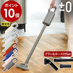 プラスマイナスゼロ プラマイゼロ コードレス掃除機 ( ±0 スティッククリーナー XJC-Y010 ブラシとホース2点セット )|roomy