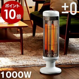 ヒーター 電気ストーブ 遠赤外線 プラスマイナスゼロ 暖房 1000W XHS Y410 送料無料