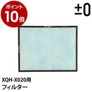 プラスマイナスゼロ プラマイゼロ ( プラスマイナスゼロ 空気清浄機 専用フィルター XQC-X020 )|roomy