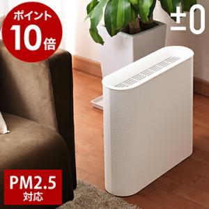 プラマイゼロ プラスマイナスゼロ XQH-X020 ( ±0 空気清浄機 )|roomy