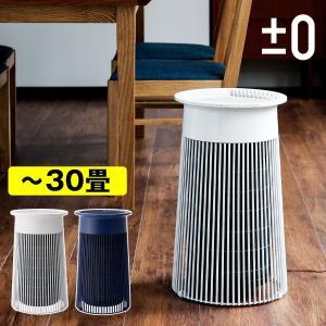 空気清浄機 空気清浄器 360度 おしゃれ 30畳 プラスマイナスゼロ プラマイゼロ 花粉 CADR [ ±0 空気清浄機 C030 XQH-C030 ]|roomy