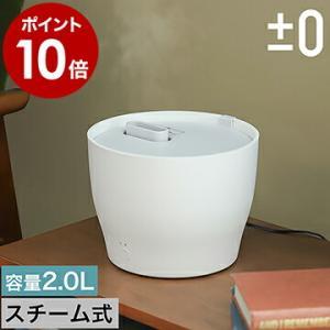 プラスマイナスゼロ プラマイゼロ 卓上 オフィス ( ±0 スチーム式加湿器Z210 )|roomy