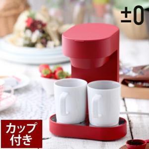 プラスマイナスゼロ プラマイゼロ コーヒーマシン ドリップコーヒー ( ±0 コーヒーメーカー2カップ マグカップ付き )|roomy
