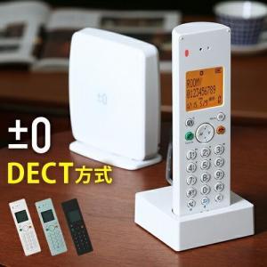 プラスマイナスゼロ プラマイゼロ デザイン電話機 ( ±0 DECT コードレス 電話機 XMT-Z040 )|roomy