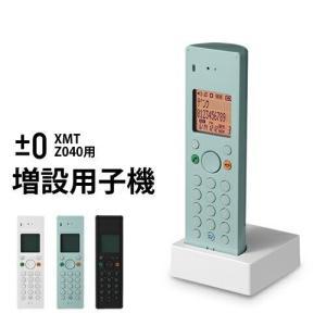 プラスマイナスゼロ プラマイゼロ デザイン電話機 ( ±0 DECT コードレス 増設子機 XMT-Z050 )|roomy