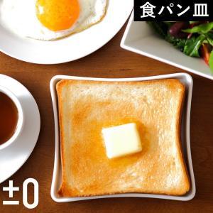 皿 食パン 朝食 食器 キッチン雑貨 陶器 おしゃれ プラマイゼロ プラスマイナスゼロ ( ±0 食パン皿 Sliced bread dish )|roomy