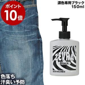 ■ZEVRA Black / ゼブラ ブラック ポンプ付150ml  【関連キーワード】  季節を問...
