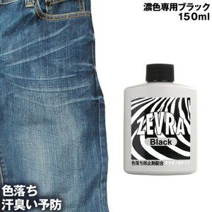 ■ZEVRA Black / ゼブラ ブラック 詰替用 150ml  【関連キーワード】  季節を問...