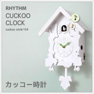 鳩時計 はと時計 ハト時計 壁掛け時計 壁かけ時計 掛け時計 カッコー時計 壁掛け 掛け おしゃれ RHYTHM カッコークロック cuckoo style104|roomy