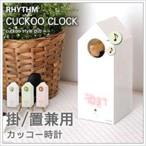 鳩時計 はと時計 ハト時計 カッコー時計 壁掛け時計 壁かけ時計 掛け時計 置き時計 壁掛け おしゃれ RHYTHM カッコークロック cuckoo style puti|roomy