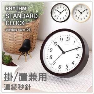 壁掛け時計 置き時計 おしゃれ ( RHYTHM スタンダードクロック standard style105 )|roomy