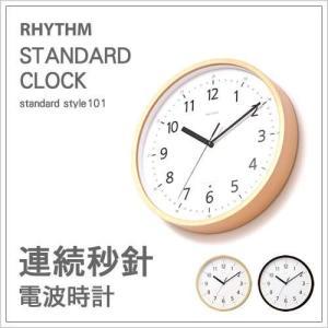 壁掛け時計 電波時計 おしゃれ ( RHYTHM スタンダードクロック standard style101 )|roomy