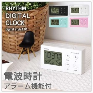 置き時計 デジタル 電波時計 温度計 おしゃれ 目覚まし時計 ( RHYTHM デジタルクロック digital style110 )|roomy