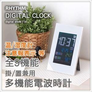 電波時計 デジタル 置き時計 置時計 目覚し時計 壁掛け時計 掛け時計 電波 温度計 湿度計 RHYTHM デジタルクロック digital style114|roomy