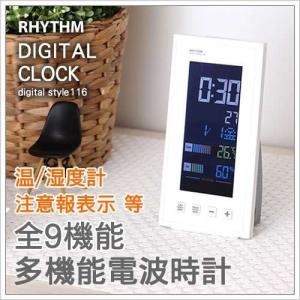 置き時計 置時計 デジタル 電波時計 電波 目覚し時計 目覚まし 置時計 温度計 湿度計 温湿度計 RHYTHM デジタルクロック digital style116|roomy