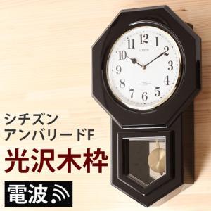 柱時計 アンティーク 壁掛け時計 電波時計 木製 ( シチズン アンバリードF 電波式振り子時計 )|roomy