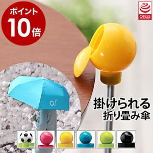 折りたたみ傘 レディース 日傘 軽量 オフェス OFESS おしゃれ 折り畳み傘 傘 カサ かさ 雨...