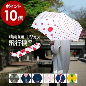 折りたたみ傘 レディース 日傘 軽量 エアー オフェス OFESS おしゃれ UV 折り畳み傘 傘 ...
