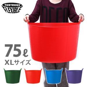 タブトラッグス ゴムバケツ ランドリーバスケット 収納 バケツ Tubtrugs ビッグ タブトラッグス 75リットル XLサイズ|roomy