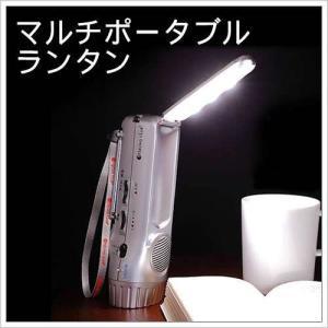 防災グッズ 基本セット 懐中電灯 アウトドア ラジオ LEDライト 手回し 充電器 ( マルチポータブルランタン )|roomy