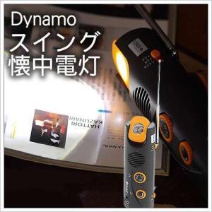 防災グッズ 基本セット 懐中電灯 ラジオ LEDライト 充電器 ダイナモ ( Dynamo スイング )|roomy