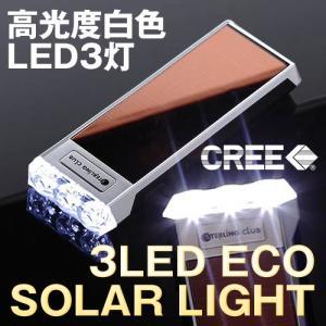 懐中電灯 アウトドア ダイナモ 充電式 ( エコ ソーラーライトLED )|roomy