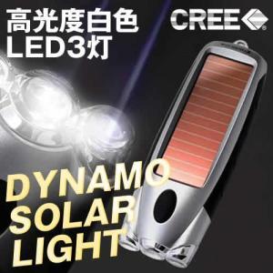 防災グッズ 基本セット 懐中電灯 充電式 ( エコ ダイナモ ソーラーライトLED )|roomy