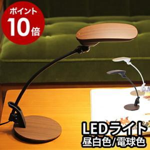 ブックライト ランプ 照明 間接 読書灯 目に優しい デスク 日本製 LED Petit EXARM Noel ( LED Petit EXARM Noel ノエル )|roomy