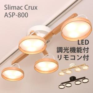 シーリングライト LED 照明 スポット ライト 薄型 4灯 北欧 ( Slimac Crux クルックス ASP 800 )|roomy