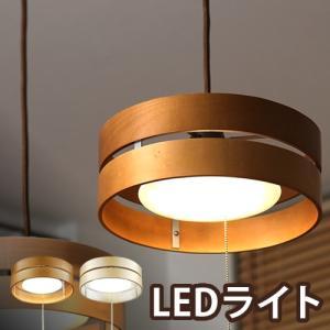 ペンダントライト LED ウッドシェード ライト 照明 間接 天井 1灯 スポット ( アナザーガーデン Wooden ringpen )|roomy