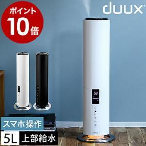 加湿器 大容量 アロマ 5L 上部給水 上から給水 小型 コンパクト スリム タワー型 タワー おしゃれ 湿度設定 タイマー付き [ duux Beam 超音波式加湿器 ]|インテリアショップ roomy