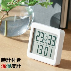 湿度計 温度計 デジタル おしゃれ 温湿度計 温湿計 温度湿度計 置き時計 時計付き 時計 コンパク...