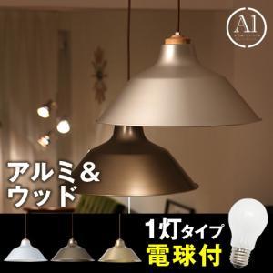 新生活 照明 ペンダントライト ALUMI&WOOD LAMP 1灯 電球付き 送料無料|roomy