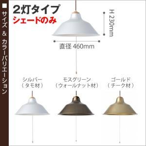 ペンダントライト アルミ ウッド ( ALUMI WOOD LAMP 2灯 電球なし )|roomy|02