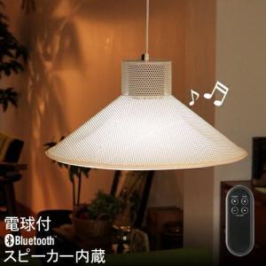 SPEAKER LIGHT ペンダントライト オーディオ家電 Bluetooth 天井スピーカー ( ROOS ホワイト LED球付き )|roomy