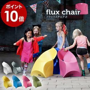 椅子 子供 キッズ ジュニア オランダ ( Flux chair Jr フラックス チェア Jr 折...