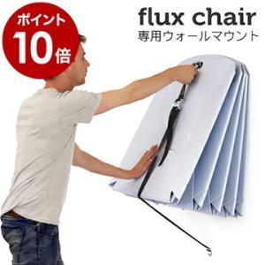 椅子 チェア 収納 マウント ( Flux chair フラックス チェア&Jr専用ウォールマウント...